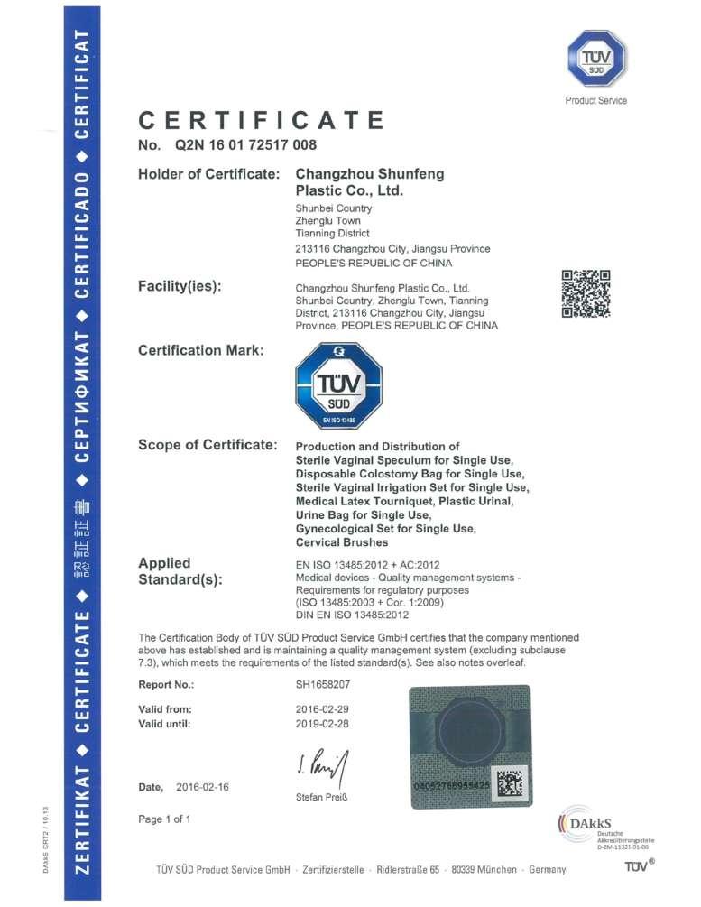 ISO13485亚博体育彩票app下载